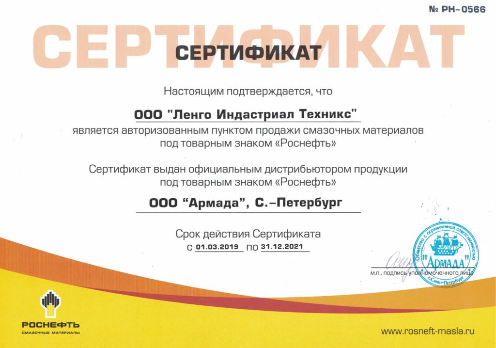 rosneft_sertificat