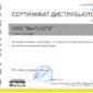 Сертификат дистрибьютора Parker